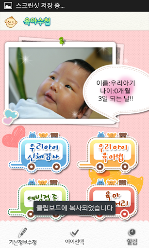 육아수첩 - 아이 육아 필수 앱