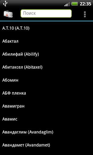 Аптечка Pro