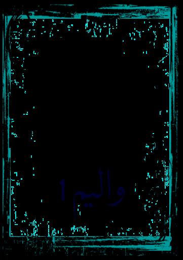 Urdu Poetry - Vol 1