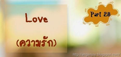Love_สนทนาความรักภาษาอังกฤษ