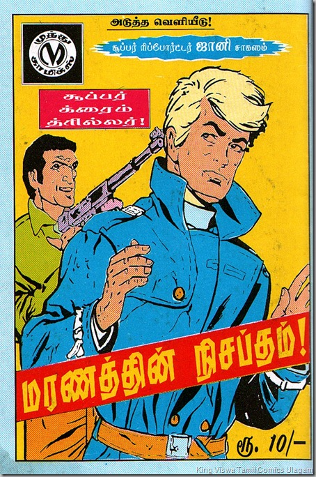 Muthu Comics issue No 313 Dated Jan 2012 Vinnil Oru KullaNari Back Cover