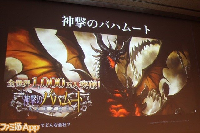 cygames_press-conference_001