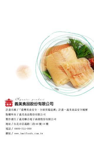 水產藥物殘留與食品安全 書籍 App-愛順發玩APP