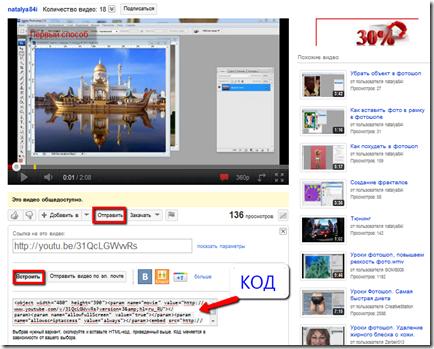Как вставить видео в ЖЖ блог
