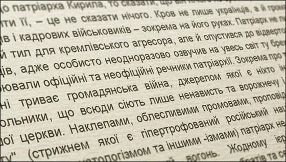Відкритий лист Предстоятелю УПЦ митр. Онуфрію від настоятеля та парафіян Димитріївського храму с. Вишнів
