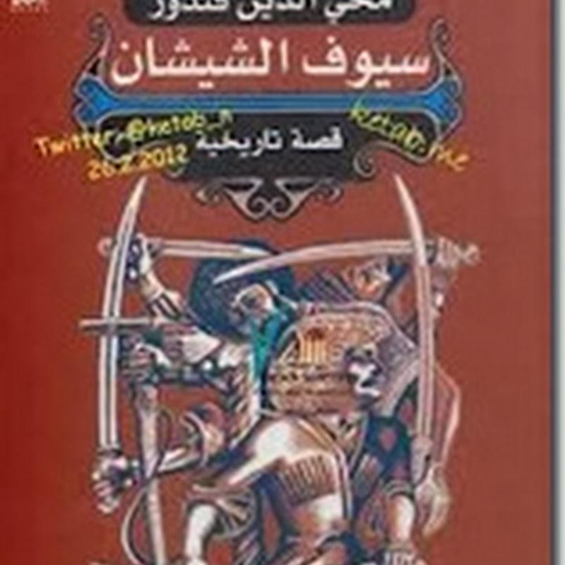 سيوف الشيشان الجزء الأول من ملحمة القفقاس رواية لــ محي الدين قندور