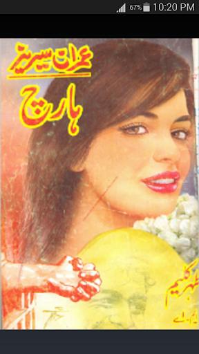 Harch - Imran Series