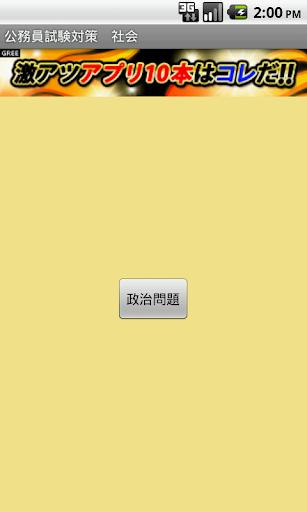 公務員試験対策!社会編
