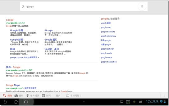 Screenshot_2012-10-10-22-33-44