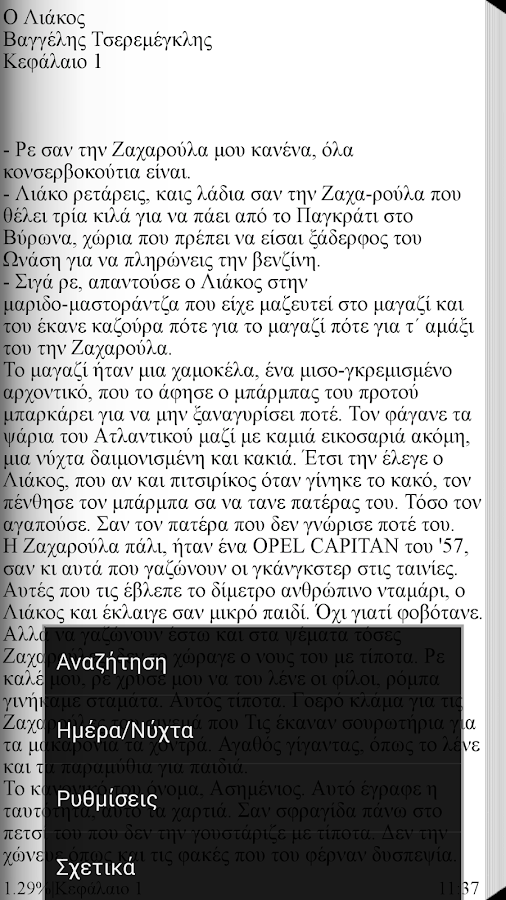 Ο Λιάκος,Βαγγέλης Τσερεμέγκλης - screenshot