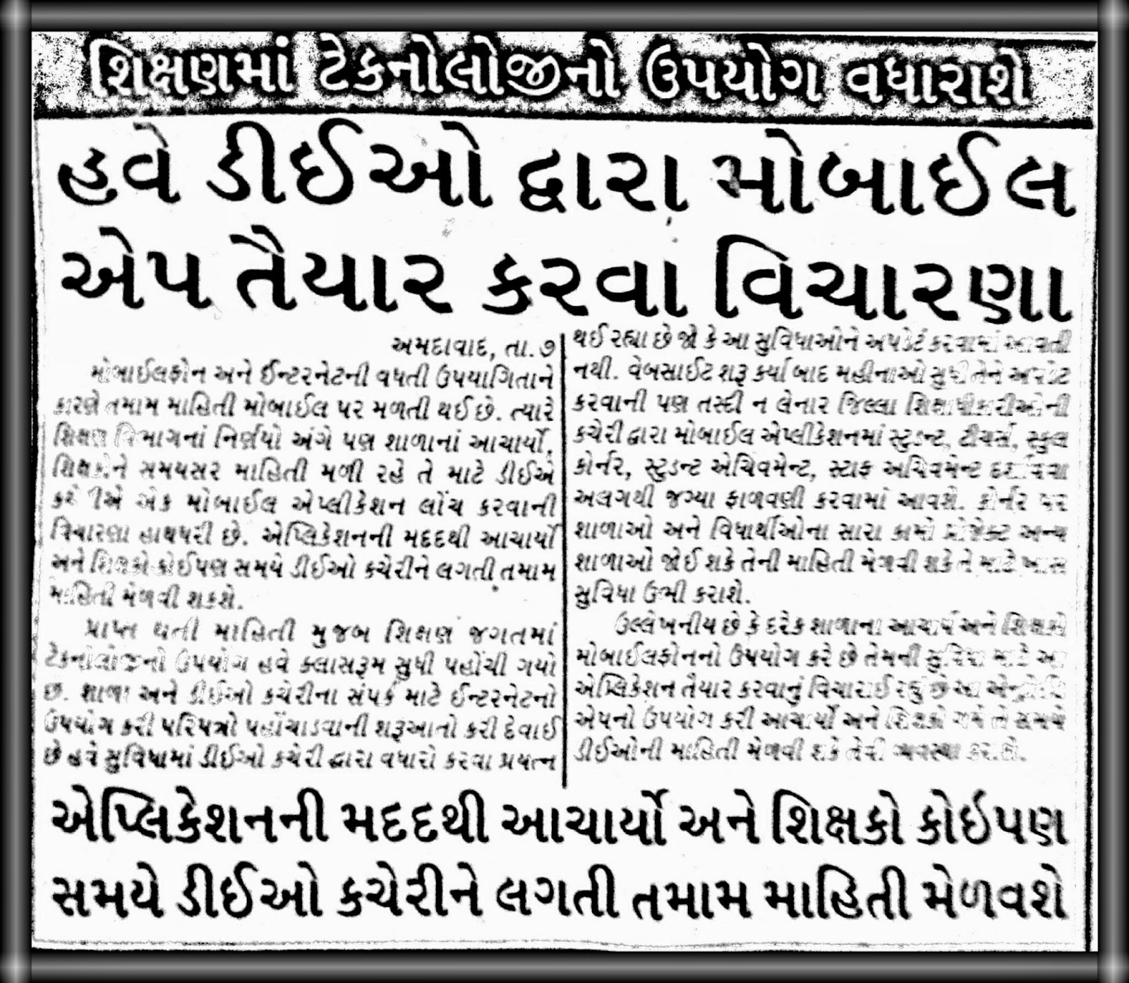 Download and install gujarati fonts.