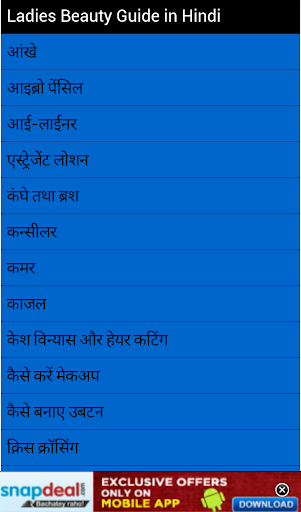 Girls Beauty Guide in Hindi