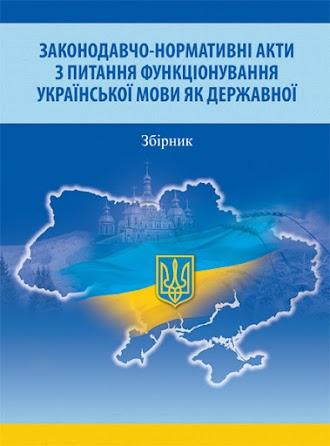 Законодавчо-нормативні акти з питання функціонування української мови як державної: Збірник