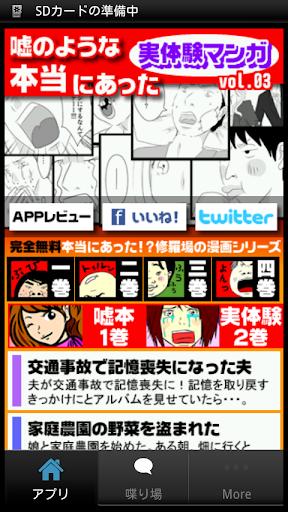 [無料漫画]嘘のような本当にあった実体験マンガ vol.3