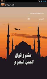 حكم واقوال الحسن البصري Screenshot 5