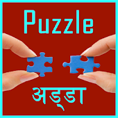 puzzle adda