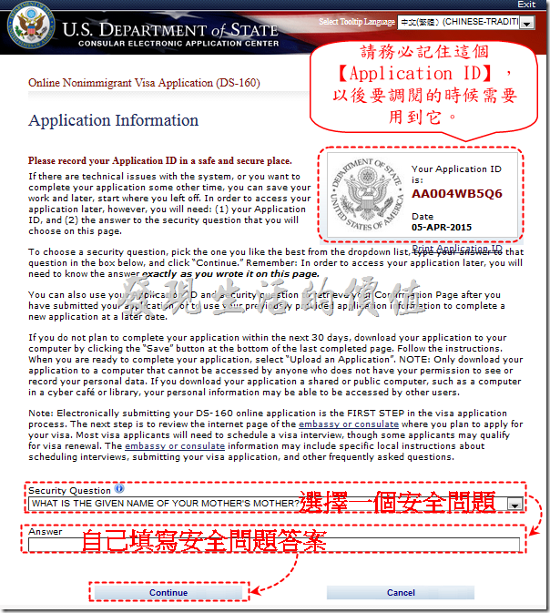 美簽表格DS-160。Application Information:申請資訊 (使用 Retrieve Application 略過此項)