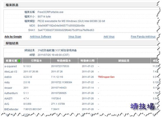J405_09 scan virus online