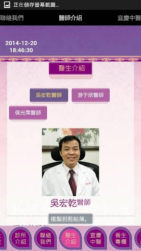 宜陞中醫診所