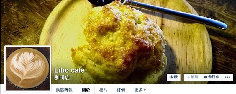Libo cafe 粉絲頁封面.jpg