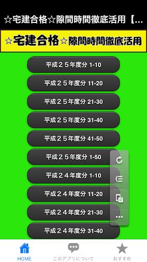 ☆宅建合格☆隙間時間徹底活用【過去問集】