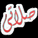 Salati - صلاتي icon