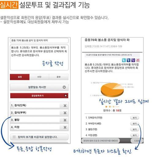 【免費通訊App】서울시립대학교 환경공학부 총동문회(각 산하모임 포함)-APP點子