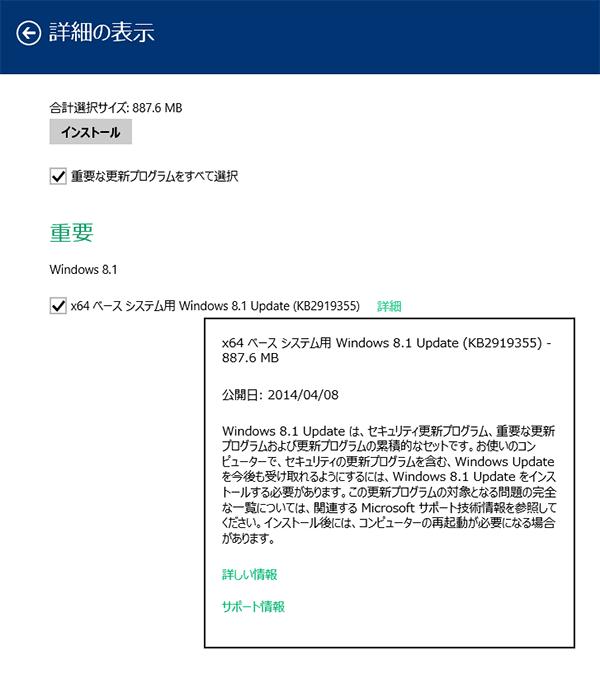 SS_Win81_Update02