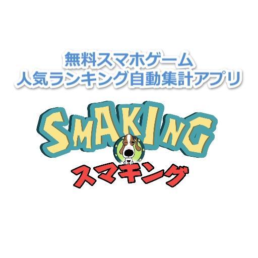 スマホゲームの人気ランキング自動集計アプリ【スマキング】