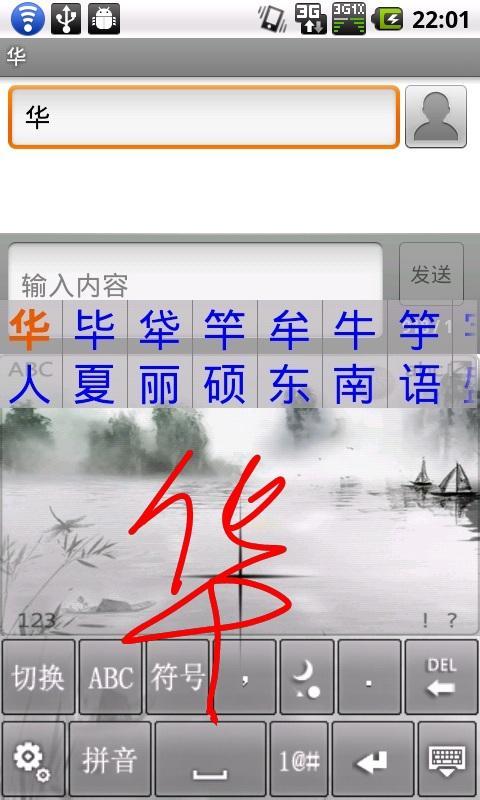 SCUT gPen 手写输入法- screenshot