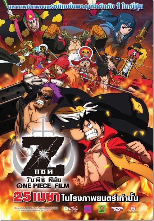 ดูหนังออนไลน์ One Piece Film Z วันพีชฟิมล์ แซด [Sub Thai ...