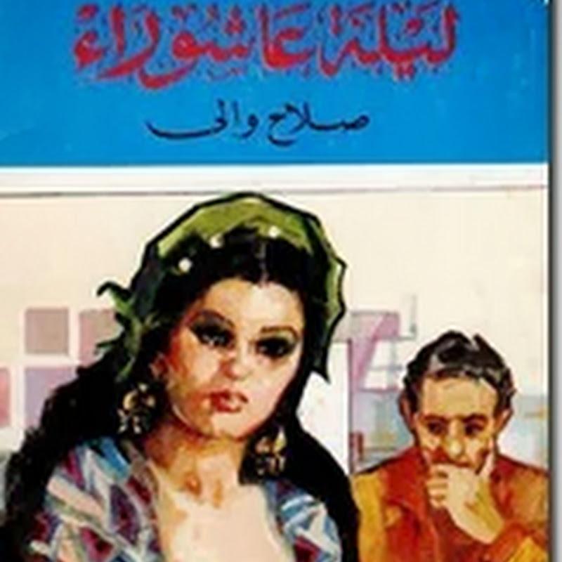 ليلة عاشوراء … رواية لــ صلاح والي