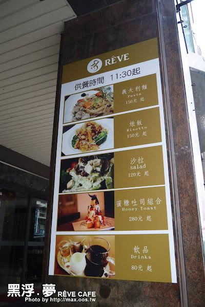 食 ★ 高雄前鎮 - 黑浮夢咖啡 下午茶 蜜糖土司 初體驗