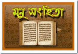 Hindu Downloads: Manu Samhita (মনু সংহিতা)-Hindu scripture