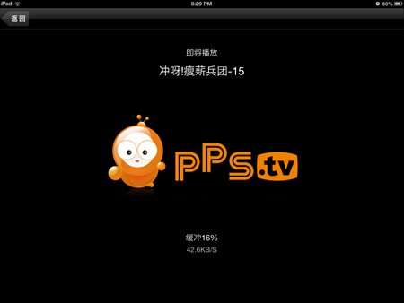 Trick] Watch Hong Kong's TVB / American TV Series PPS on iOS