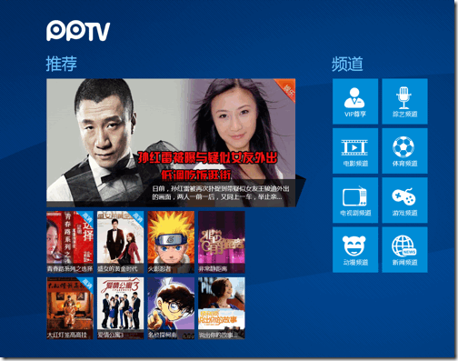 windows 8 app-22
