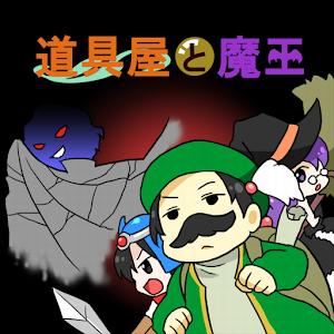 道具屋と魔王Lite for PC and MAC