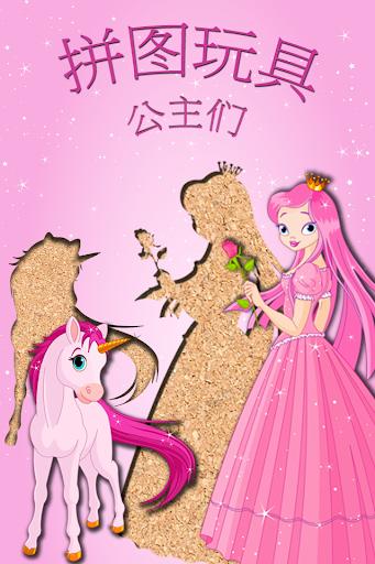 女孩公主拼圖遊戲