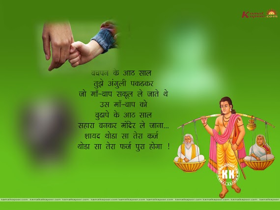 Respect Your Parents Quotes In Hindi