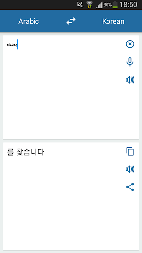 韩国阿拉伯语翻译