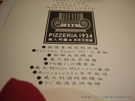 """團購卷初心者之這顆地雷還真大!! ~ 台中西區""""拿坡里披薩主題餐廳 Pizzeria 1924"""" 區域 台中市 披薩 義式 西區 飲食/食記/吃吃喝喝 麵食類"""
