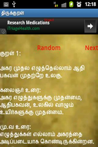 திருக்குறள் Thirukural tamil