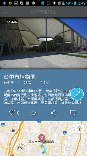 【數位3C】來自資策會的Smart Tourism Taiwan 台灣智慧觀光APP : 輕輕一按, 就能輕鬆排好各種客制化行程唷^^ 以後出門不愁不知道該去哪裡囉XD 3C/資訊/通訊/網路 PDA 夜景 廣告 新聞與政治 旅行 旅行注意事項 景點 環島 軟體應用 飲食/食記/吃吃喝喝