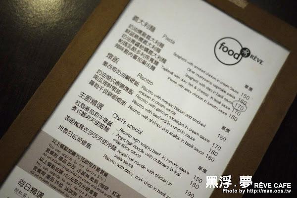 食 ★ 高雄前鎮-黑浮夢咖啡 二訪-義大利麵 燉飯