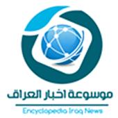 موسوعة اخبار العراق