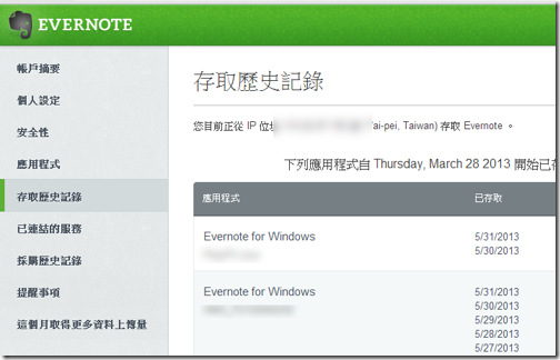 evernote security-14