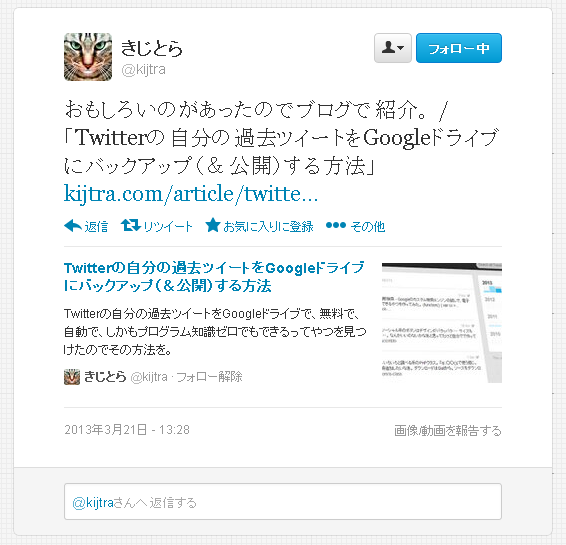 Twitter Cards表示例 デスクトップ版