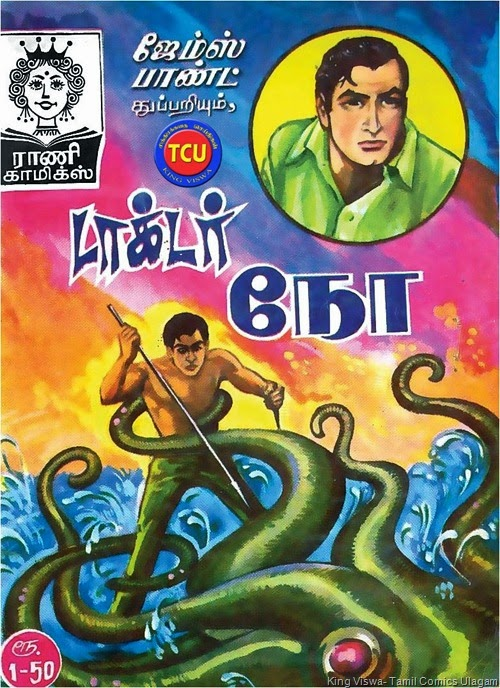 TCU 19th October 2014 5th Death Anniversary of Joseph Wiseman Dr No Rani Comics Cover
