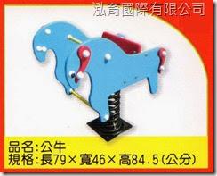 雙層搖搖樂-公牛