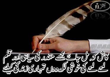 Kaash Keh Mil Jaye Mujhe Mohabbat Love Poetry Urdu Sad